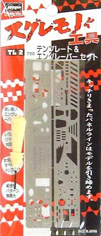 テンプレート/エングレーバーセットテンプレート(ハセガワスグレモノ工具No.TL002)商品画像
