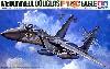 マグダネル・ダグラス F-15C イーグル
