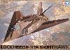 ロッキード F-117A ナイトホーク
