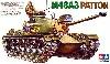 アメリカ M48A3 パットン戦車
