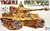 ドイツ重戦車 タイガー1型 後期生産型