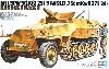 ハノマークD型 カノーネンワーゲン 短砲身7.5cm37式戦車砲搭載型 (Sd.Kfz.251/9)