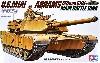 アメリカ M1A1戦車 ビッグガン・エイブラムス