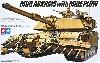 アメリカ戦車 M1A1 マインプラウ
