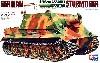 ドイツ 38cm 突撃臼砲 ストームタイガー