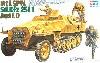 ドイツ ハノマーク兵員輸送車D型 シュッツェンパンツァー (Sd.Kfz.251/1 Ausf.D)