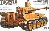 ドイツ重戦車 タイガー1型 極初期生産型(アフリカ仕様)