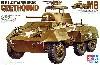 アメリカ軽装甲車 M8 グレイハウンド