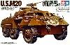 アメリカ M20 高速装甲車
