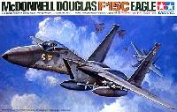 タミヤ1/48 傑作機シリーズマグダネル・ダグラス F-15C イーグル