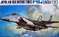 タミヤ1/48 傑作機シリーズ航空自衛隊 F-15J  イーグル