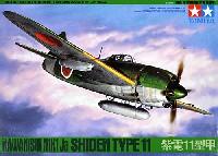 タミヤ1/48 傑作機シリーズ川西 局地戦闘機 紫電11型 甲