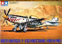 タミヤ1/48 傑作機シリーズノースアメリカン P-51D マスタング (朝鮮戦争仕様)