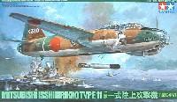 タミヤ1/48 傑作機シリーズ三菱 一式陸上攻撃機 11型 G4M1