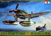 タミヤ1/48 傑作機シリーズ愛知 M6A1 晴嵐