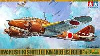 タミヤ1/48 傑作機シリーズ百式司偵 3型 改造防空戦闘機 (キ46-3乙+丙)