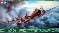 タミヤ1/48 傑作機シリーズハインケル He219 A-7 ウーフー
