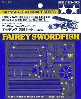 タミヤ1/48 傑作機シリーズフェアリー・ソードフィッシュ用 エッチング張線セット