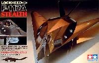 タミヤ1/72 ウォーバードコレクションロッキード F-117A ステルス