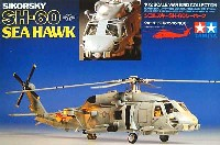 タミヤ1/72 ウォーバードコレクションシコルスキー SH-60 シーホーク