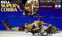 タミヤ1/72 ウォーバードコレクションベル AH-1W スーパーコブラ
