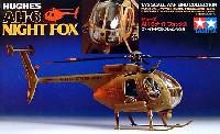 タミヤ1/72 ウォーバードコレクションヒューズ AH-6 ナイトフォックス