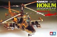 タミヤ1/72 ウォーバードコレクションカモフ Ka-50 ホーカム