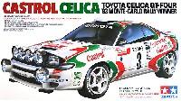 タミヤ1/24 スポーツカーシリーズカストロール セリカ '93 モンテカルロラリー 優勝車