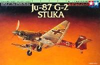 タミヤ1/72 ウォーバードコレクションJu-87 G-2 スツーカ
