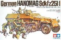 ドイツ ハノマーク兵員輸送車 (Sd.Kfz.251/1)
