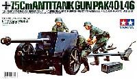 タミヤ1/35 ミリタリーミニチュアシリーズドイツ 75mm対戦車砲