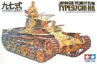 日本陸軍 九七式中戦車 チハ