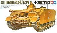 タミヤ1/35 ミリタリーミニチュアシリーズドイツ 4号突撃砲戦車