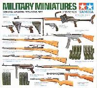タミヤ1/35 ミリタリーミニチュアシリーズドイツ小火器セット