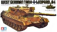 タミヤ1/35 ミリタリーミニチュアシリーズ西ドイツ レオパルト A4戦車