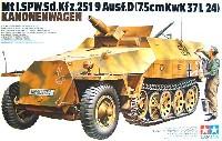 タミヤ1/35 ミリタリーミニチュアシリーズハノマークD型 カノーネンワーゲン 短砲身7.5cm37式戦車砲搭載型 (Sd.Kfz.251/9)