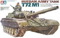 タミヤ1/35 ミリタリーミニチュアシリーズ旧ソビエト戦車 T72M1