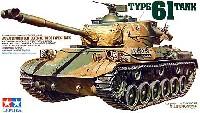 タミヤ1/35 ミリタリーミニチュアシリーズ陸上自衛隊 61式戦車