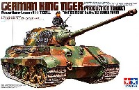 ドイツ重戦車 キングタイガー (ヘンシェル砲塔)