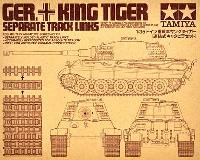 タミヤ1/35 ミリタリーミニチュアシリーズドイツ重戦車 キングタイガー 連結式キャタピラセット