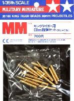 タミヤ1/35 ミリタリーミニチュアシリーズキングタイガー用 88ミリ砲弾セット