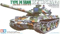 タミヤ1/35 ミリタリーミニチュアシリーズ陸上自衛隊 74式戦車 (冬季装備)