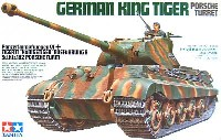 ドイツ重戦車 キングタイガー (ポルシェ砲塔)