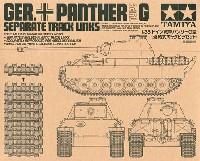 タミヤ1/35 ミリタリーミニチュアシリーズドイツ戦車 パンサー G型 連結式キャタピラセット