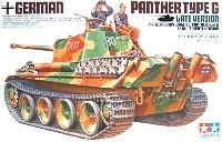 ドイツ戦車 パンサー G 後期型