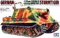 タミヤ1/35 ミリタリーミニチュアシリーズドイツ 38cm 突撃臼砲 ストームタイガー
