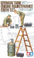 ドイツ戦車兵エンジン整備セット