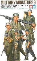 タミヤ1/35 ミリタリーミニチュアシリーズドイツ 機関銃チーム行軍セット