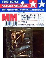 M4 シャーマン用 75㎜砲弾セット