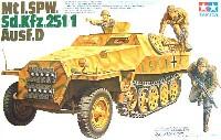 タミヤ1/35 ミリタリーミニチュアシリーズドイツ ハノマーク兵員輸送車D型 シュッツェンパンツァー (Sd.Kfz.251/1 Ausf.D)